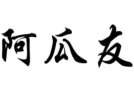 japanese script: English name Aguayo in chinese kanji calligraphy characters or japanese characters