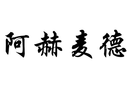 English name Ahmed in chinese kanji calligraphy characters or japanese characters