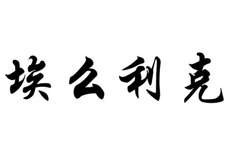 stroking: English name Aimeric in chinese kanji calligraphy characters or japanese characters Stock Photo