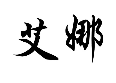 chinese ethnicity: English name Aina in chinese kanji calligraphy characters or japanese characters