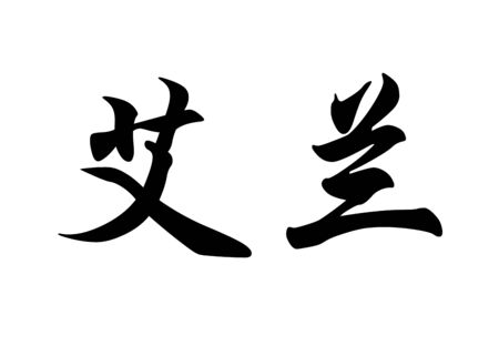 japanese script: English name Airam in chinese kanji calligraphy characters or japanese characters Stock Photo