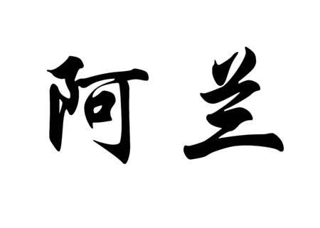 surname: English name Alain in chinese kanji calligraphy characters or japanese characters Stock Photo