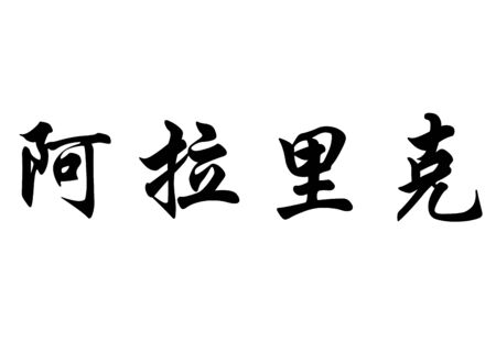 surname: English name Alaric in chinese kanji calligraphy characters or japanese characters