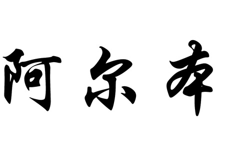 japanese script: English name Alban in chinese kanji calligraphy characters or japanese characters Stock Photo