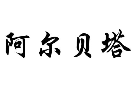 stroking: English name Alberta in chinese kanji calligraphy characters or japanese characters Stock Photo