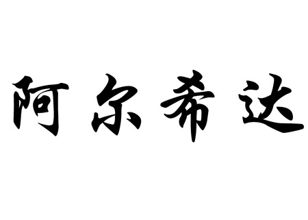 japanese characters: English name Alcida in chinese kanji calligraphy characters or japanese characters