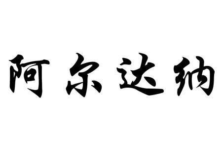 japanese characters: English name Aldana in chinese kanji calligraphy characters or japanese characters Stock Photo