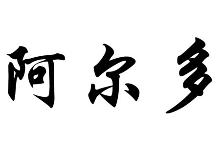 English name Aldo in chinese kanji calligraphy characters or japanese characters