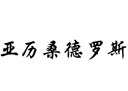 surname: English name Alexandros in chinese kanji calligraphy characters or japanese characters