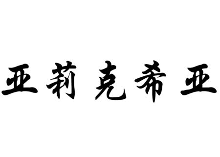 surname: English name Alexia in chinese kanji calligraphy characters or japanese characters Stock Photo