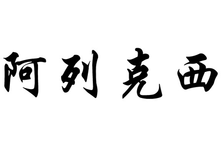 surname: English name Alexis in chinese kanji calligraphy characters or japanese characters