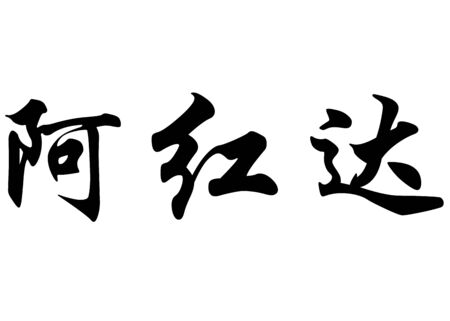 surname: English name Alhondra in chinese kanji calligraphy characters or japanese characters Stock Photo