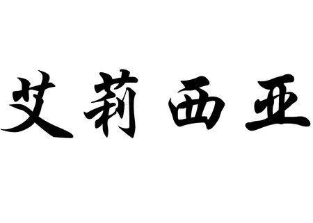 Nombre Inglés Alicia en caracteres de caligrafía kanji chinos o caracteres japoneses Foto de archivo - 36290890