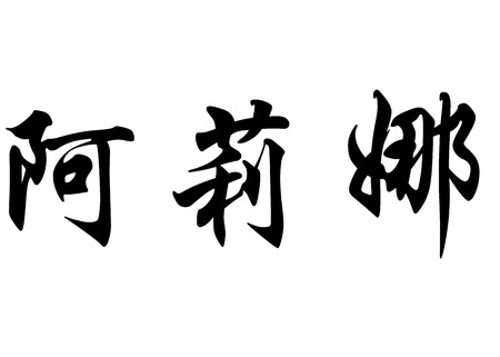 English name Alina in chinese kanji calligraphy characters or japanese characters