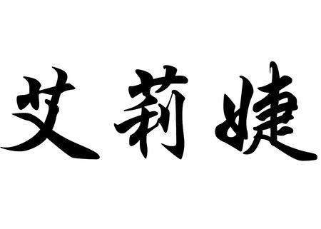 surname: English name Alizee in chinese kanji calligraphy characters or japanese characters