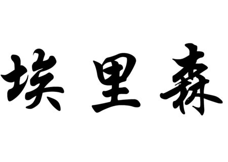 surname: English name Allison in chinese kanji calligraphy characters or japanese characters Stock Photo