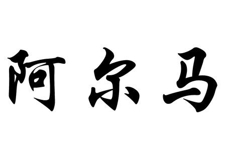 alma: English name Alma in chinese kanji calligraphy characters or japanese characters
