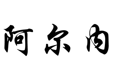 English name Alneir in chinese kanji calligraphy characters or japanese characters