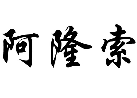 English name Alonso in chinese kanji calligraphy characters or japanese characters