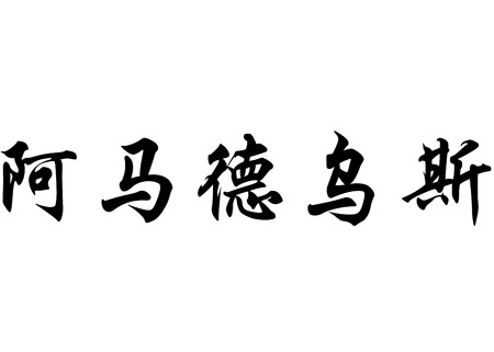 amadeus: English name Amadeus in chinese kanji calligraphy characters or japanese characters