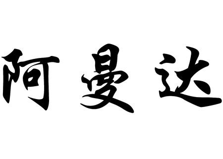amanda: English name Amanda in chinese kanji calligraphy characters or japanese characters Stock Photo