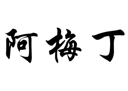 japanese characters: English name Amedine in chinese kanji calligraphy characters or japanese characters Stock Photo