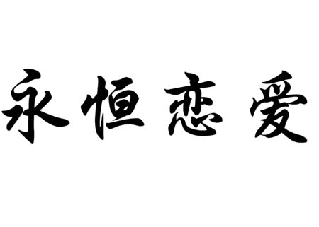 amor: English name Amor eterno in chinese kanji calligraphy characters or japanese characters