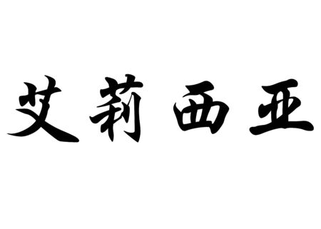 surname: English name Alyssia in chinese kanji calligraphy characters or japanese characters