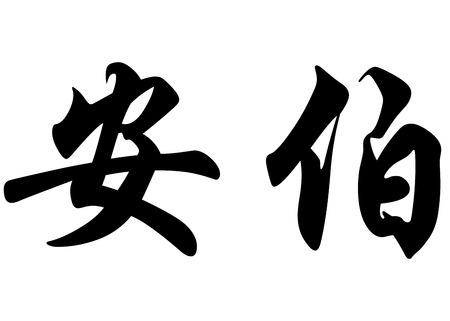 English name Amber in chinese kanji calligraphy characters or japanese characters