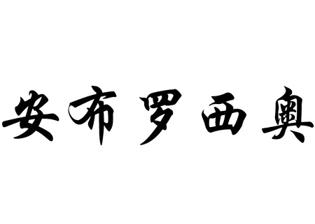 japanese characters: English name Ambrosio in chinese kanji calligraphy characters or japanese characters