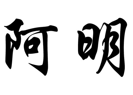 English name Amine in chinese kanji calligraphy characters or japanese characters Stock Photo