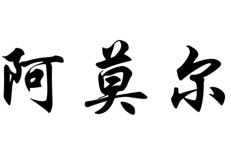 amor: English name Amor in chinese kanji calligraphy characters or japanese characters