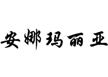 surname: English name Ana-Maria in chinese kanji calligraphy characters or japanese characters