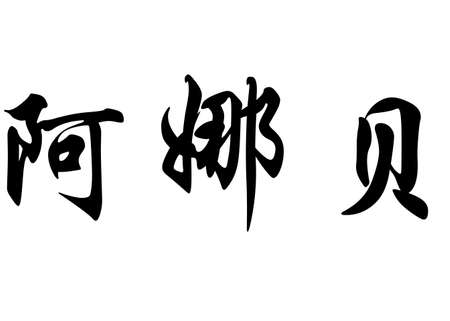 surname: English name Anabelle in chinese kanji calligraphy characters or japanese characters Stock Photo