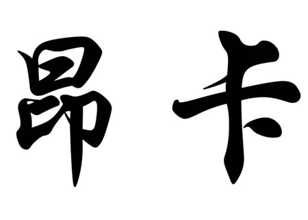 japanese characters: English name Anca in chinese kanji calligraphy characters or japanese characters