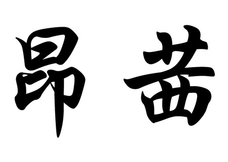 surname: English name Ancy in chinese kanji calligraphy characters or japanese characters