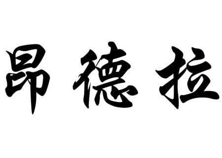 surname: English name Andra in chinese kanji calligraphy characters or japanese characters Stock Photo