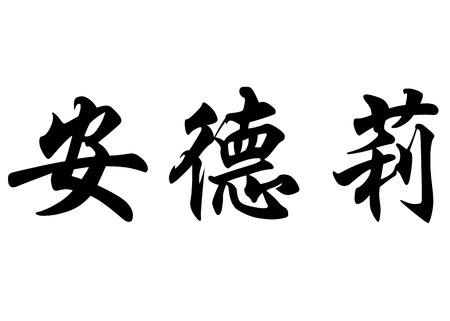 surname: English name Andree in chinese kanji calligraphy characters or japanese characters