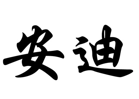 andy: English name Andy in chinese kanji calligraphy characters or japanese characters