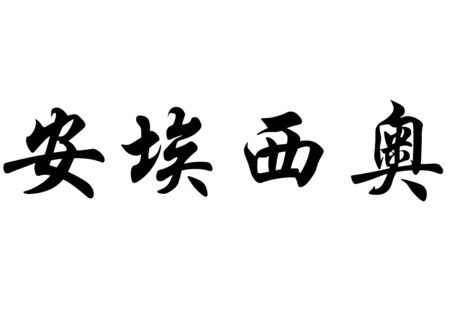 japanese characters: English name Anesio in chinese kanji calligraphy characters or japanese characters