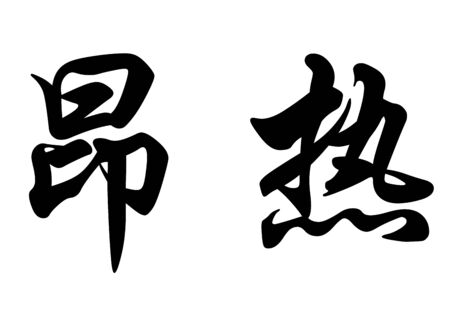 English name Ange in chinese kanji calligraphy characters or japanese characters