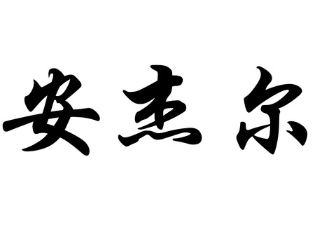 English Name Angels In Chinese Kanji Calligraphy Characters Or