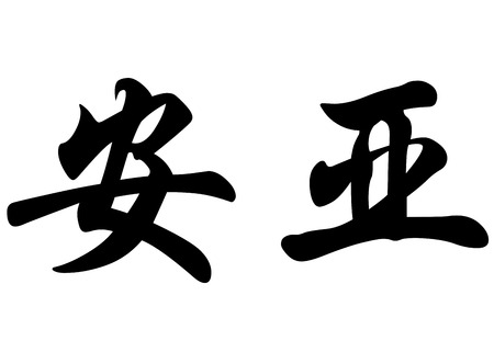 English name Anja in chinese kanji calligraphy characters or japanese characters