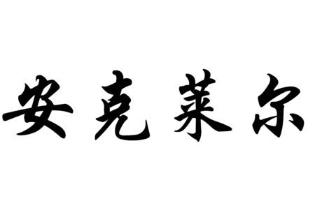 書道漢字または日本語の文字英語名アン ・ クレア