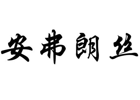 書道漢字または日本語の文字英語名アン フランス