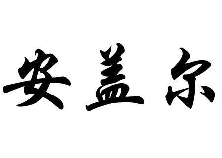 書道漢字または日本語の文字英語名アン ガエル 写真素材