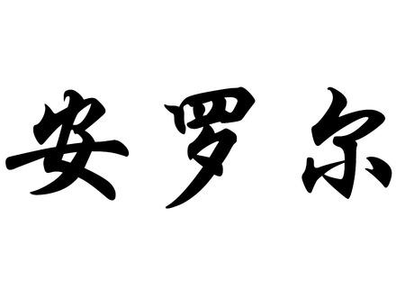 書道漢字または日本語の文字英語名アン ロール