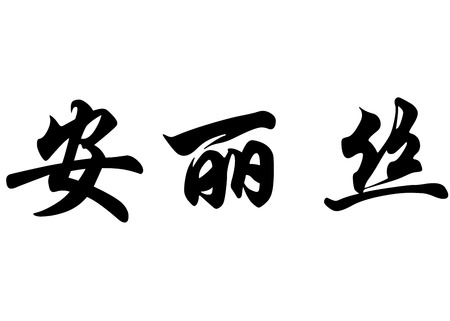 japanese characters: English name Anne-Lise in chinese kanji calligraphy characters or japanese characters
