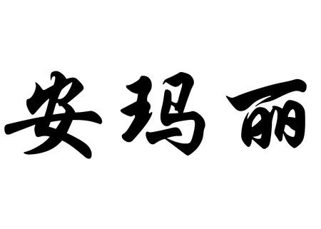 書道漢字または日本語の文字英語名アン ・ マリー 写真素材