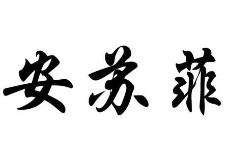 書道漢字または日本語の文字英語名アン ソフィー 写真素材